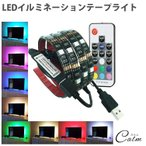 LEDテープライト イルミネーション 全20色 2m 防水 リモコン付き 調光 カット可能 テレビ モニター バックライト