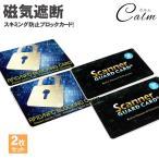 2枚セット スキミング 防止 カード 防犯  ICカード クレジットカード IDカード 磁気遮断 磁気防止 セキュリティ 安心 安全