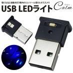 USB LEDライト イルミネーション 車用 8色 切り替え RGB 光センサー 明るさ調整 USB給電 簡単取付 小型 車内 コンパクト