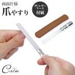 爪やすり つめやすり 爪磨き 両面 ネイルケア マニキュア 手入れ ネイル 爪 ステンレス 収納ケース 付属 男女兼用