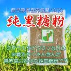 喜界島産100%きび砂糖