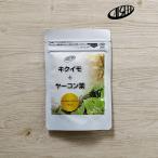 キクイモ+ヤーコン葉★リニューアル記念・期間限定特価