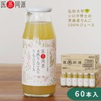 りんごジュース ストレート 果汁 無農薬 未熟果実 送