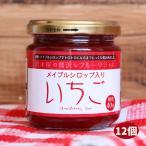【メイプルイチゴジャム 12個セット】無添加♪甘さ少なめ糖度40%お得な送料込12個セット販売♪ [※SP]