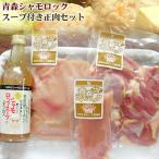 【正肉セット(スープ付き)】青森シャモロック モモ・ムネ・ササミ各2枚、シャモロックスープ1本