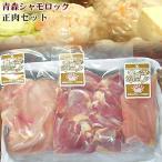 【正肉セット】青森 地鶏 シャモロック 産地直送 で鮮度抜群!各部位にさばいてあるので、すぐに調理できます!