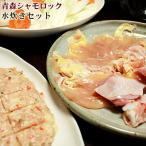 青森シャモロック 地鶏 【シャモロック水炊きセット 2〜3人前】産地直送で鮮度抜群!