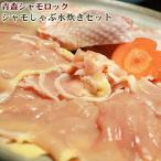 青森 地鶏 シャモロック 【しゃぶしゃぶ・水炊きセット 4〜5人前】産地直送で鮮度抜群