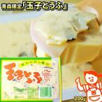 これぞまさに、青森県のお袋の味!茶わんむし風の玉子とうふなんでーす♪【玉子とうふ200g】たまご どうふ 甘い とうふ 卵[※SP][※クール便配送]