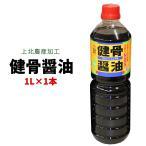 【上北農産 健骨醤油1本】骨太 健康 牛乳なみのカルシウム!1リットル 塩分10% [※SP]