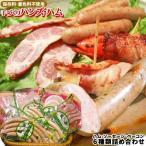 [保存料・着色料不使用]公立ぎんなん寮の手づくり「ハンズ・ハム」【手作りハンズハム6種類セット】青森県産豚肉使用!6種類食べ比べ