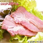 [保存料・着色料不使用] 公立ぎんなん寮の手づくり「ハンズ・ハム」【ショルダー】青森県産の新鮮な豚肉を丁寧に加工しました。
