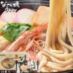 【青森なべ焼きうどん 10食セット】青森 鍋焼き うど