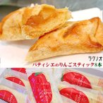 リンゴ アップルパイ 【りんごスティック8本入】[※SP]