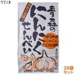 一枚食べたら止まらないっ!青森の【にんにく煎餅20袋】♪<まとめ買い送料無料★>日本一のニンニク産地「田子町のニンニク」たっぷり!