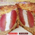 りんご リンゴ 【丸ごとりんごカップケーキセット】[※SP](クール便)
