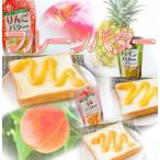 選べる【フルーツバター】 りんご 桃 パイン の3種類の味が楽しめる一つ二役のバター 食卓はフルーツの香り独占[※SP][※常温便]