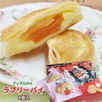 【ラブリーパイ8個入】りんごとクリームがパイに包まれた、手のひらサイズアップルパイ♪[※当店通常商品と同梱可]