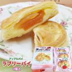 【ラブリーパイ3個入】りんごとクリームがパイに包まれた手のひらサイズのかわいいアップルパイ