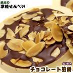 【チョコレート煎餅】(丸3枚)ほんのり塩味のごませんべいに甘さを抑えたチョコをトッピング♪[※SP][※当店他商品との同梱発送可]