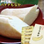 【バナナ最中 5個入】バナナがまだ高価だった昭和初期に生まれ、今も愛されている和菓子♪お盆やお正月には欠かせない存在!