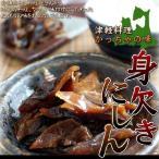 惣菜【津軽料理 身欠きにしん 120g】≪味噌漬けor醤油漬け≫お好きな味をお選びください♪津軽の家庭の味を、老舗仕出し店が上品な味付けに仕上げました