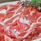 【ラムしゃぶしゃぶ用肉500g】<追加・同梱用> まとめ買いでちょっとお得な500g![※冷凍便][※製造元より産地直送]