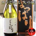 日本酒 青森 地酒 【大吟醸じょっぱり720ml】これぞ、津軽の最高品質のじょっぱり!(青森:六花酒造株式会社)