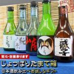 日本酒飲み比べ●送料込セット 日本酒 【じょっぱりたまて箱】六花酒蔵自慢の5本を一挙飲み比べ[※当店他商品と同梱可]