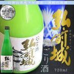 【にごり酒 弘前城 720ml】専用カートン付(青森:弘
