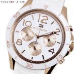 TOMMYHILFIGER トミーヒルフィガー クオーツ レディース 腕時計 3気圧防水 24時間表示 日付曜日表示 マルチファンクション ステンレス ラバーベルト 1781524