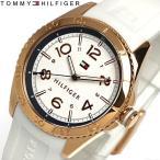 ショッピングTOMMY TOMMY HILFIGER トミーヒルフィガー 腕時計 ウォッチ うでどけい レディース 女性用 クオーツ 日常生活防水 ステンレス シリコン 1781636