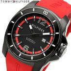 ショッピングHILFIGER TOMMY HILFIGER トミーヒルフィガー 腕時計 ウォッチ うでどけい メンズ 男性用 クオーツ 5気圧防水 デイトカレンダー ラバーベルト 1791112