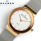 エントリーでP10倍 スカーゲン SKAGEN 腕時計 レディース 358SRSC スカーゲン SKAGEN