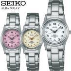 エントリーでP5倍 SEIKO ALBA セイコー アルバ ソーラー腕時計 レディース 女性用 10気圧防水 ステンレス ハードレックス 華奢 シンプル ブランド ALBA05