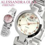 エントリーでP10倍 ALESSANDRA OLLA アレサンドラオーラ 腕時計 レディース シェル文字盤 星柄 カットガラス ステンレス AO-340