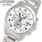 CITIZEN シチズン Eco Drive エコドライブ 腕時計 ウォッチ ソーラー電波 メンズ 男性用 10気圧防水 ジャパンムーヴメント at9080-57a