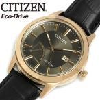 【CITIZEN】 シチズン エコドライブ ソーラー クオーツ メンズ 腕時計 AW7013-05H グレー クオーツ 10気圧防水 パワーリザーブ