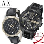 ARMANI EXCHANGE アルマーニエクスチェンジ ペアウォッチ 2本セット 腕時計 A|X メンズ レディース カップル AX2164 AX5246