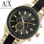 ポイント最大20倍 ARMANI EXCHANGE アルマーニ エクスチェンジ メンズ 腕時計クオーツ クロノグラフ 日常生活防水 ax1814