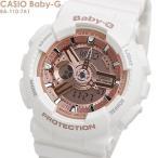 ポイント最大20倍 casio G-SHOCK カシオ ジーショック 腕時計 ウォッチ レディース クオーツ ホワイト ga-100bl-1a