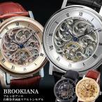 エントリーでP5倍 BROOKIANA ブルッキアーナ 自動巻き フルスケルトン スモールセコンド 本革レザー オートマティック 機械式 腕時計 メンズ BA1654