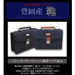 ショッピングビジネスバック ビジネスバッグ メンズ ビジネスバック 日本製 ビジネスバッグ