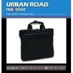 ビジネスバッグ メンズ ビジネスバック 軽量 撥水 ビジネスバッグ