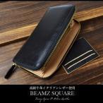 BEAMZ SQUARE ビームススクエア イタリアンレザー長財布 ラウンドファスナー 本革 牛革 メンズ ウォレット ブラック BS-18703