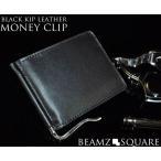 【BEAMZ SQUARE】 ビームススクエア 牛革マネークリップ メンズ ブラック 本革レザー 二つ折り カードケース BS-279530