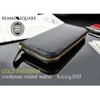 【BEAMZ SQUARE】 ビームススクエア 長財布 メンズ コードバン ブラック ラウンドファスナーウォレット 馬革レザー BZSQ-550