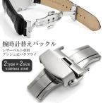 革ベルト専用 腕時計替えバックル ステンレス 16mm 18mm Dバックル バタフライバックル 三つ折り観音開き メンズ