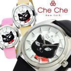 エントリーでP5倍 Che Che NewYork チチ ニューヨーク 腕時計 レディース スワロフスキー 黒猫 本革レザー キャット ねこ CC019-0028