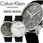 【Calvin Klein】【カルバンクライン】 CKシティ 腕時計 メンズ 43mm クロノグラフ デイトカレンダー K2G271C3 K2G271C6